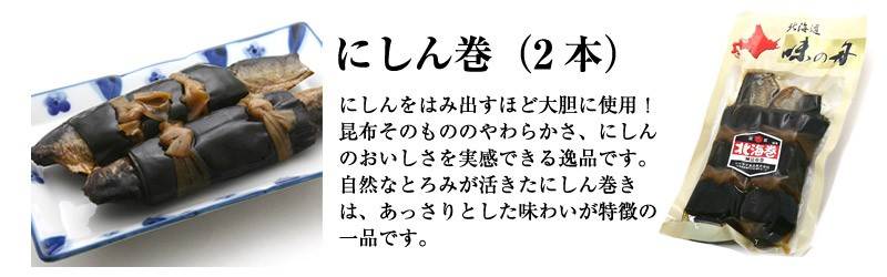 にしん巻(2本入り)