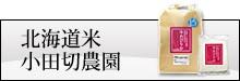 北海道産 お米