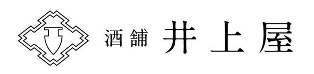 酒舗 井上屋 ロゴ