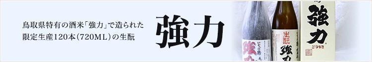 鳥取県特有の酒米「強力」で造られた限定生産120本(720ML)の生〓 強力