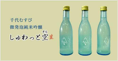 千代むすび 微発泡純米吟醸   しゅわっと空 生(※「しゅわっと空 生」はCIMG5407に記載されている字体に似せる形でお願いいたします。)