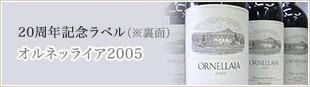20周年記念ラベル(※裏面)   オルネッライア2005
