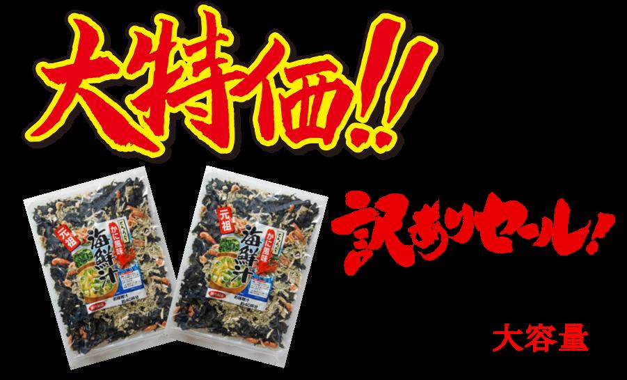 海鮮汁セール