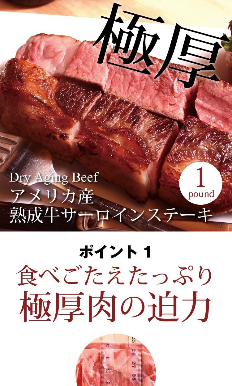 Dry Aging Beef アメリカ産 熟成牛サーロインステーキ 1ポンド【ポイント1】食べごたえたっぷり極厚肉の迫力!