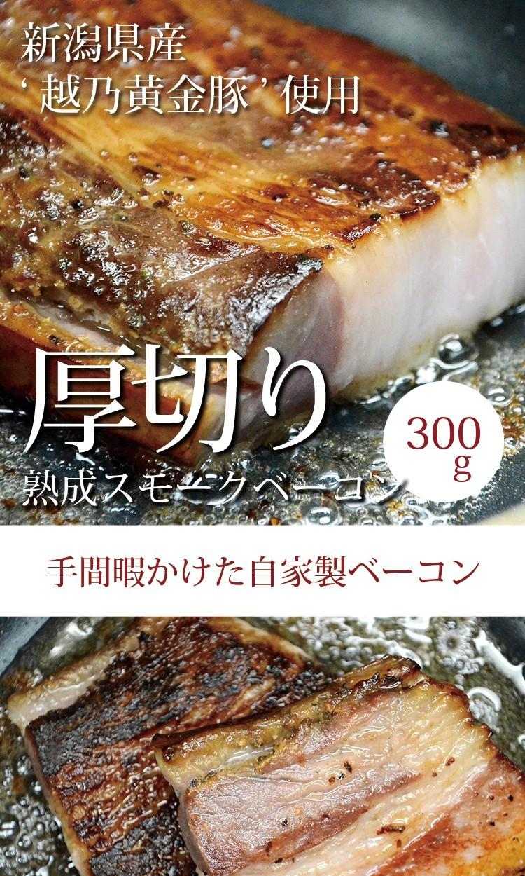 新潟県産 '越乃黄金豚'使用厚切り熟成スモークベーコン 300g手間暇かけた自家製ベーコン