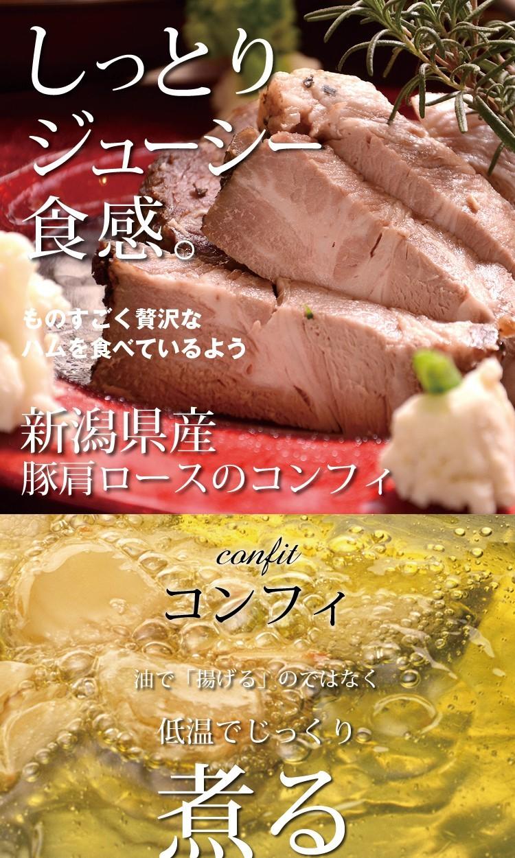 しっとりジューシー食感。ものすごく贅沢なハムを食べているよう新潟県産 豚肩ロースのコンフィconfit コンフィ油で「揚げる」のではなく低温でじっくり煮るフレンチの調理方法フランス南西部諸地方の名物料理で最も古い保存調理の一つです。