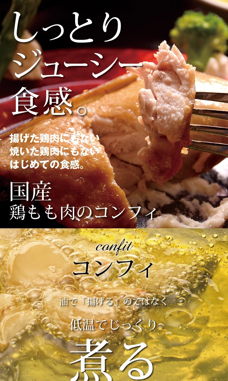 しっとりジューシー食感。揚げた鶏肉にもない焼いた鶏肉にもないはじめての食感。国産 鶏もも肉のコンフィ