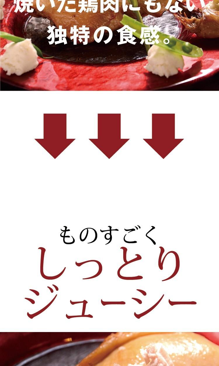 揚げた鶏肉にもない焼いた鶏肉にもない独特の食感。ものすごくしっとりジューシー