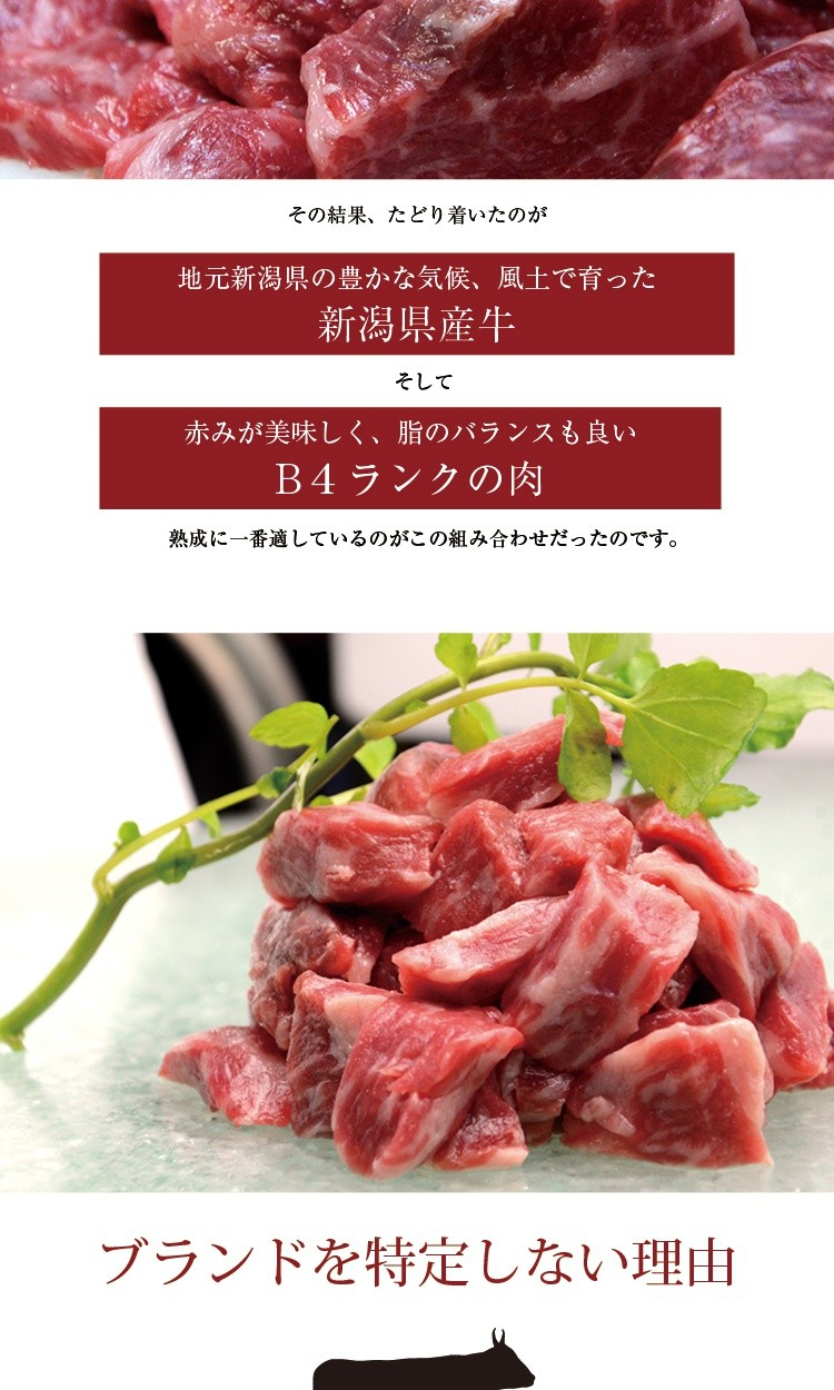 その結果、たどり着いたのが地元新潟県の豊かな気候、風土で育った新潟県産牛そして赤みが美味しく、脂のバランスも良いB4ランクの肉熟成に一番適しているのがこの組み合わせだったのです。