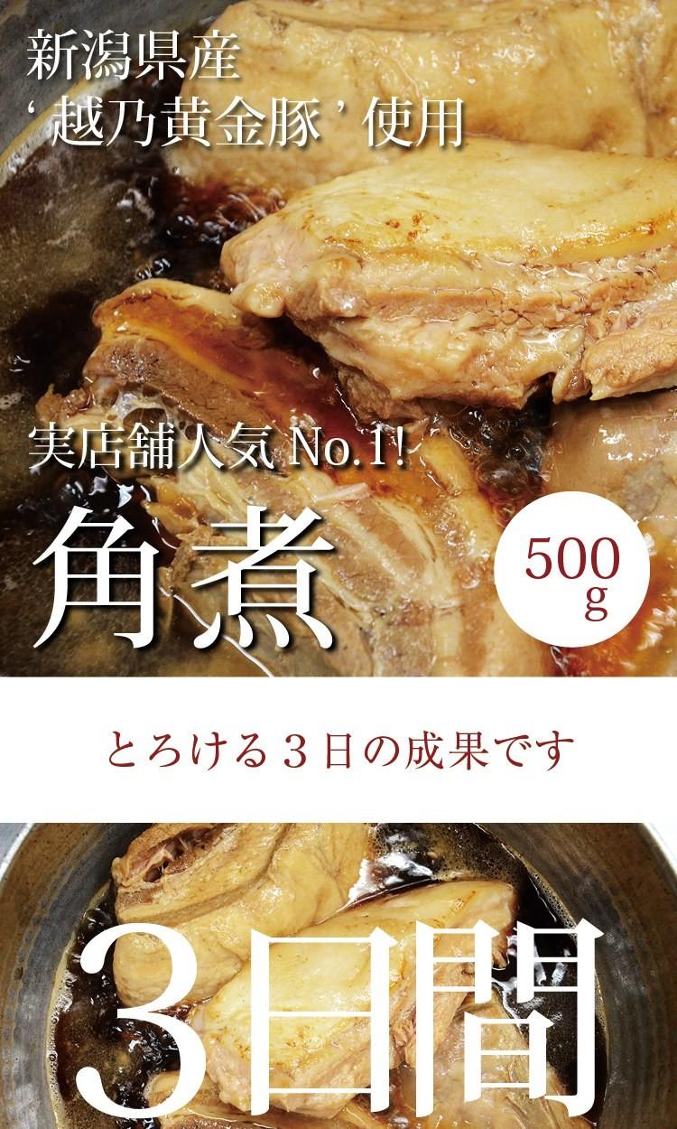 新潟県産 '越乃黄金豚'使用実店舗人気No.1!とろぷる角煮 500gとろける3日の成果です