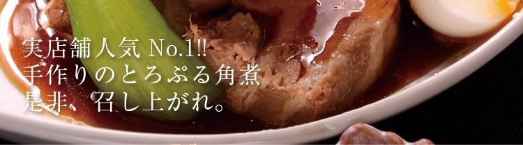 実店舗人No.1!手作りのとろぷる角煮是非、召し上がれ。