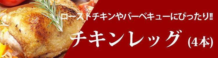 チキンレッグ(4本)