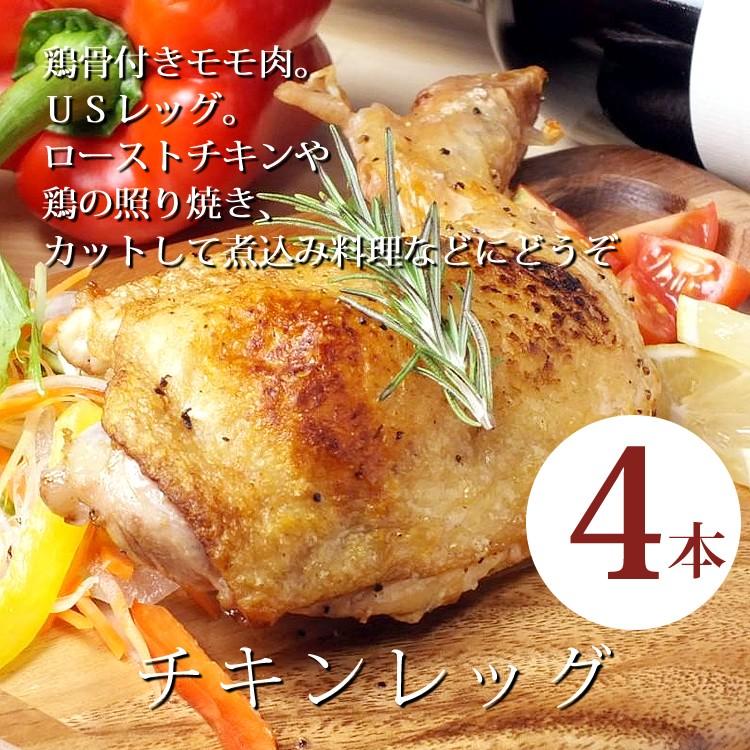 鶏骨付きモモ肉。USレッグ。ローストチキンや鶏の照り焼き、カットして煮込み料理にどうぞ!