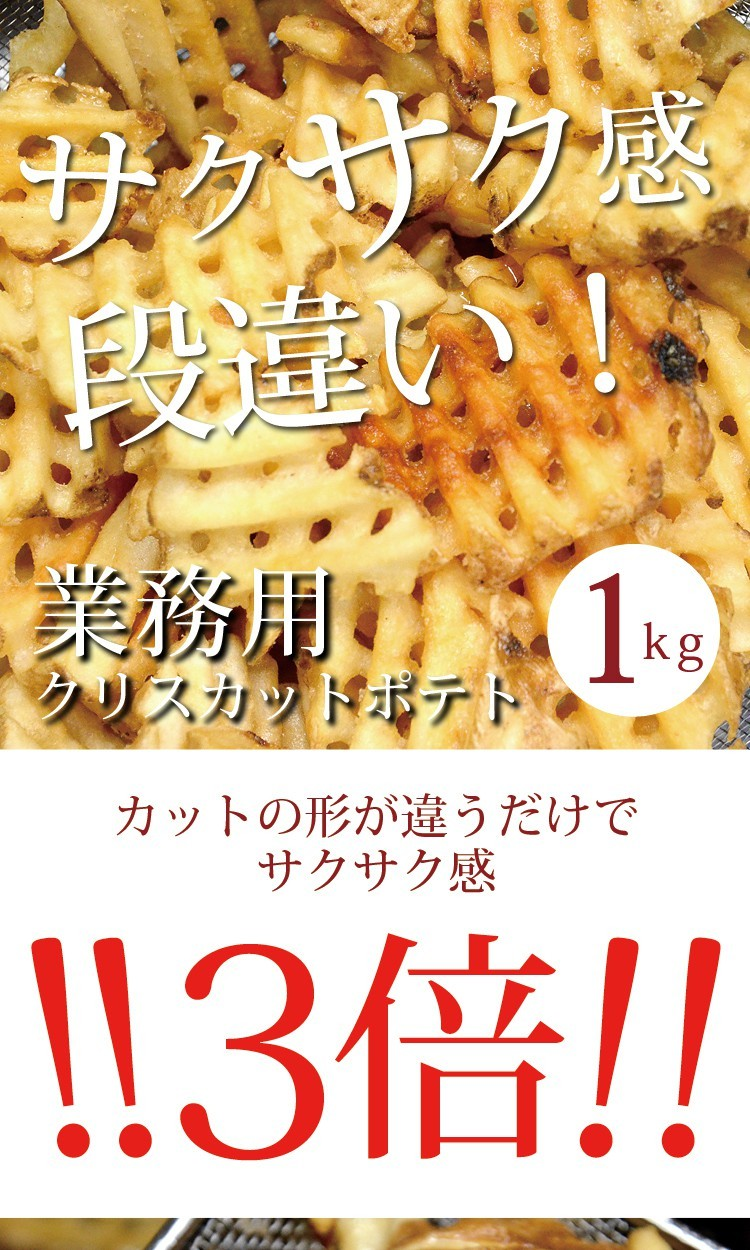 「サクサク感」段違い!業務用 クリスカットポテト 1kgカットの形が違うだけでサクサク感!!3倍!!