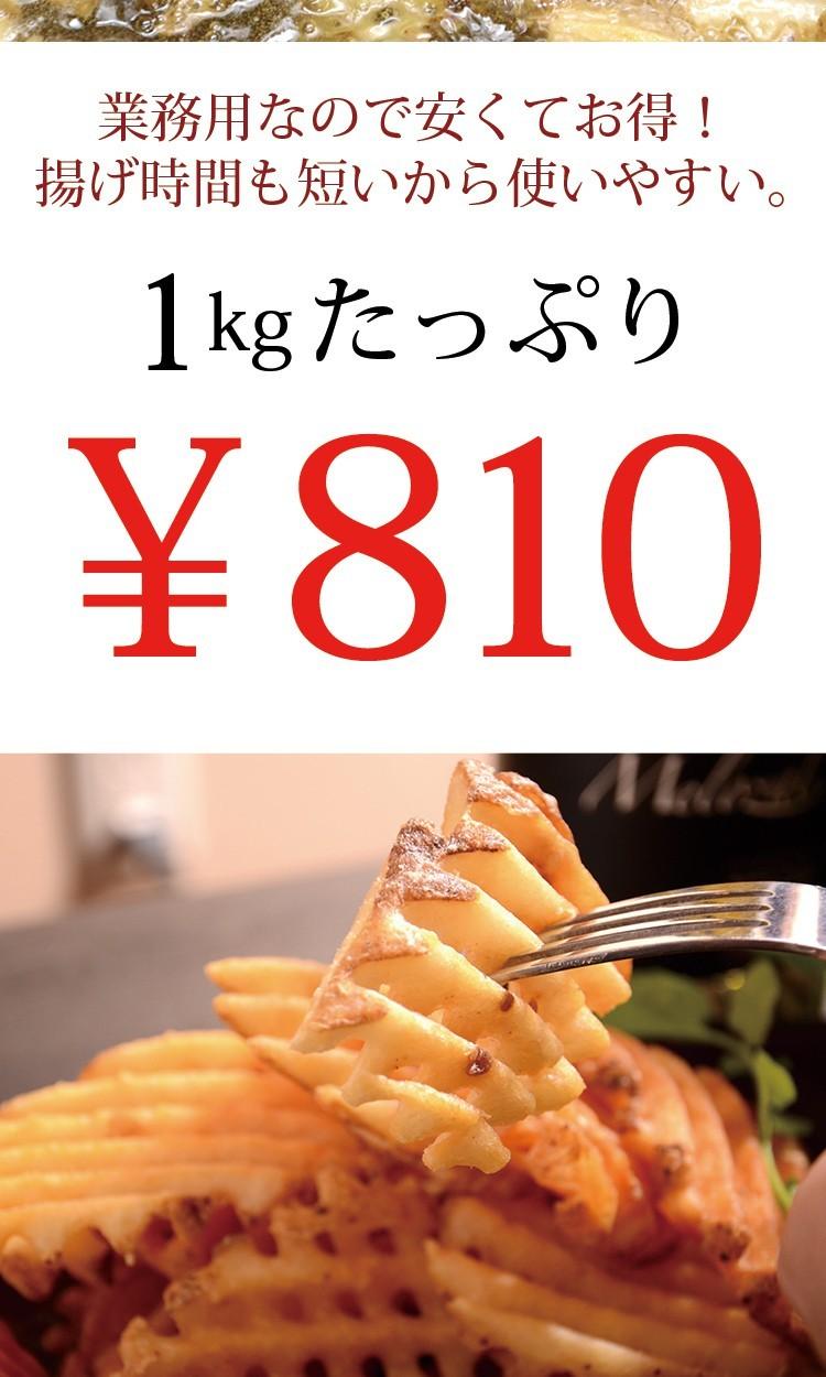 """揚げ時間も短いから使いやすい。1kgたっぷり入って""""¥810"""""""