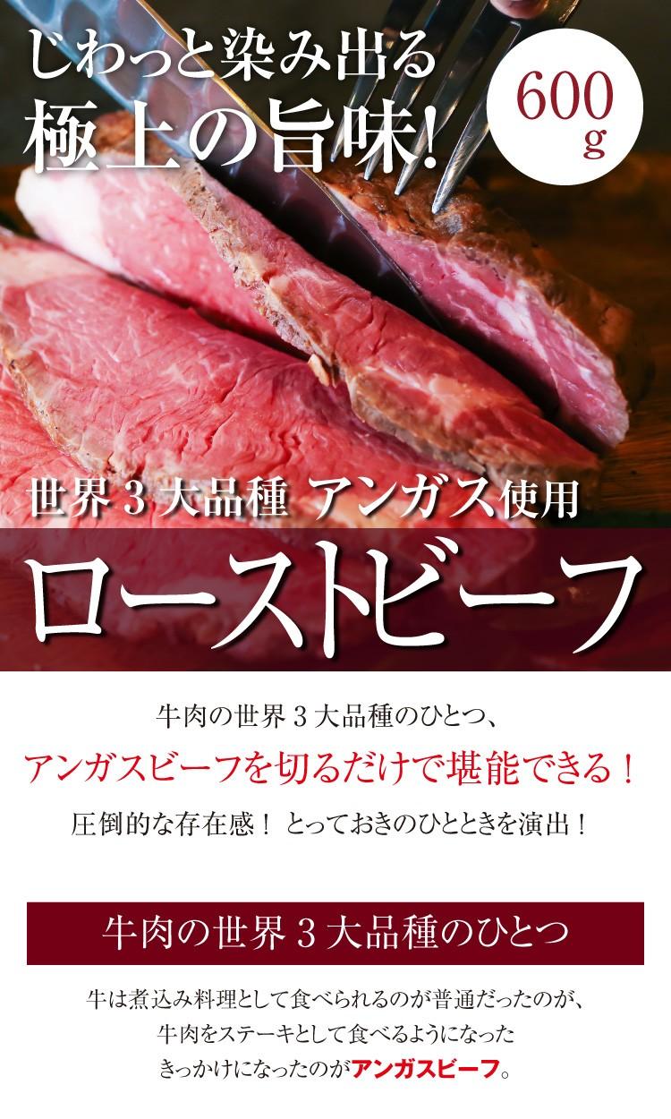 じわっと染み出る極上の旨味!世界3大品種アンガス使用ローストビーフ。牛肉の世界3大品種のひとつ、アンガスビーフを切るだけで堪能できる!圧倒的な存在感!とっておきのひと時を演出。