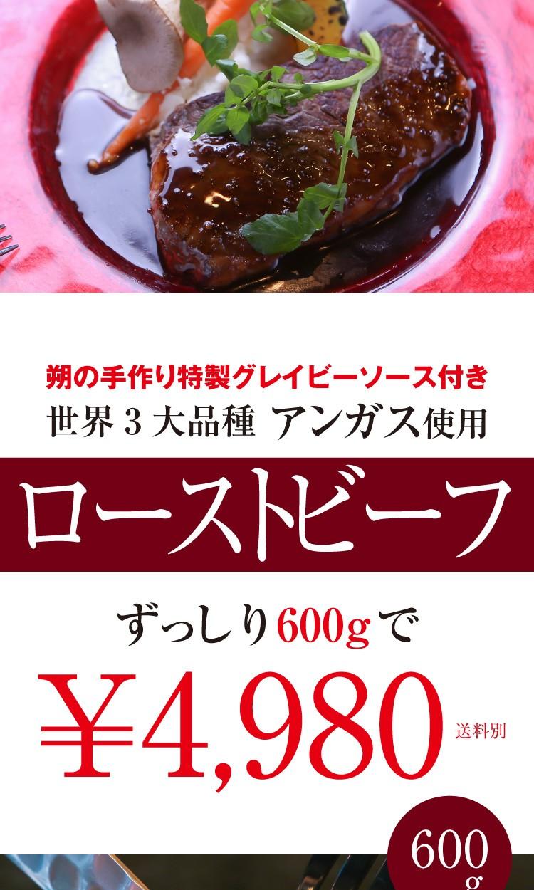 朔の手作り特製グレイビーソース付き。世界3大品種アンガス使用ローストビーフずっしり600gで¥4,980送料別
