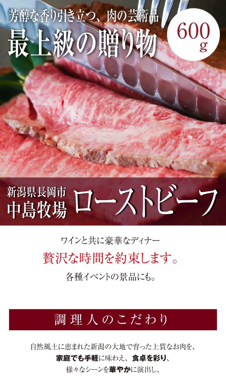 芳醇な香り引き立つ、肉の芸術品、最上級の贈り物600g。新潟県長岡市中島牧場ローストビーフ。ワインと共に豪華なディナー、贅沢な時間を約束します。各種イベントの景品にも。
