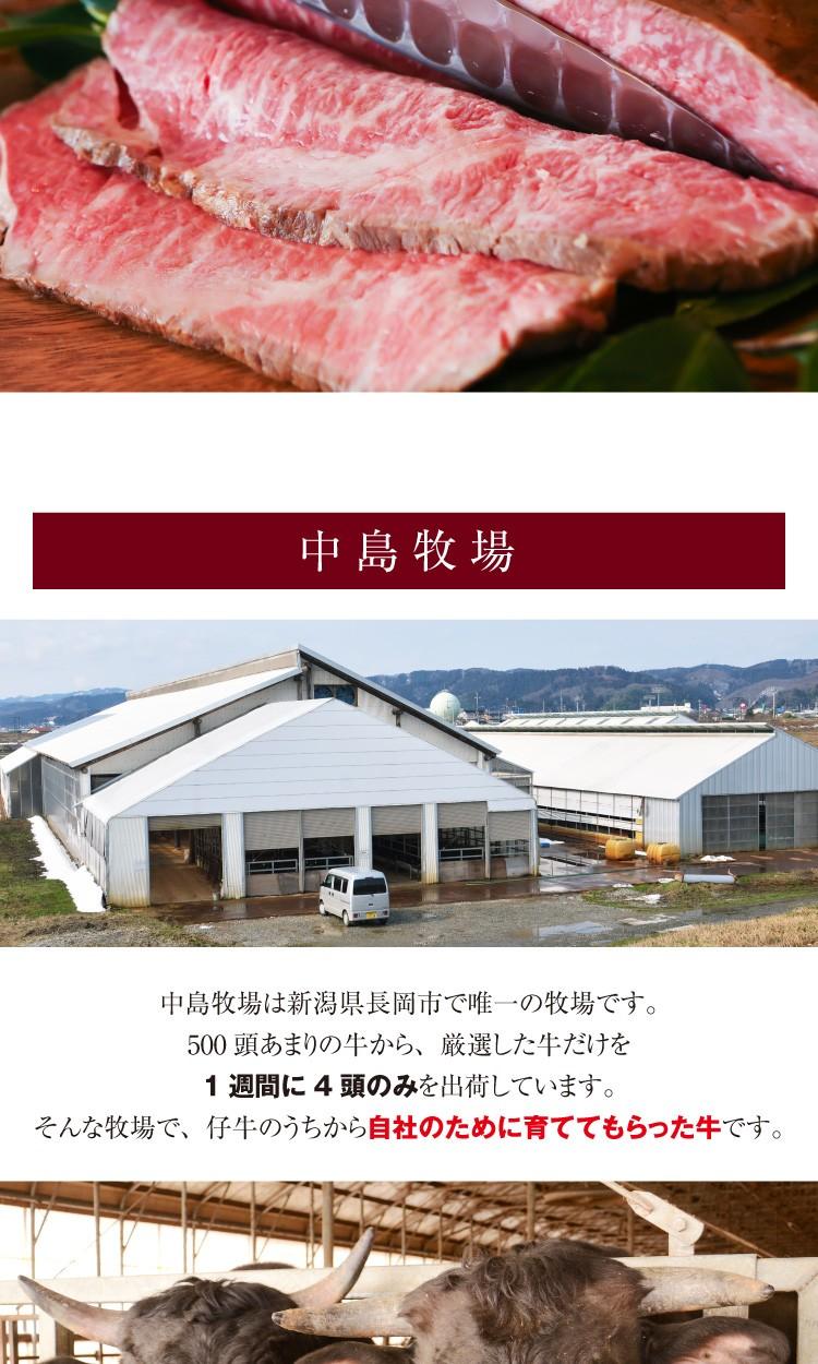 中島牧場は新潟県長岡市で唯一の牧場です。500頭あまりの牛から、厳選した牛だけを1週間に4頭のみを出荷しています。そんな牧場で、仔牛のうちから自社のために育ててもらった牛です。
