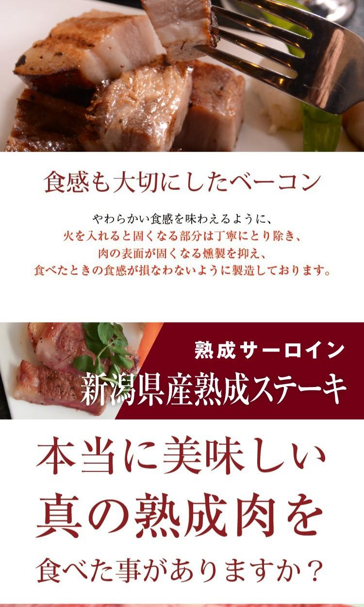 食感も大切にしたベーコン柔らかい食感を味わえるように、火を入れると固くなる部分は丁寧にとり除き、肉の表面が堅くなる燻製を抑え、食べた時の食感が損なわないように製造しております。