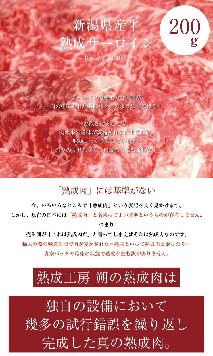 熟成サーロイン新潟県産熟成ステーキ本当に美味しい真の熟成肉を食べたことがありますか?サーロインの極上の甘い脂が口の中に入れた瞬間バターのようにとろける!