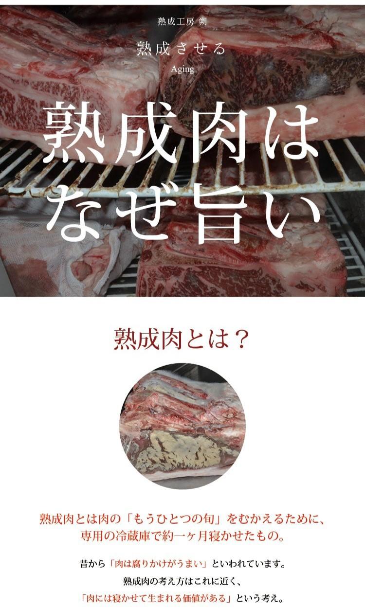 熟成肉はなぜ旨い熟成肉とは?熟成肉とは肉の「もう一つの旬」をむかえるために、専用の冷凍庫で一ヶ月寝かせたもの。
