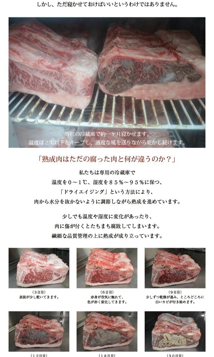 専用の冷凍庫で約一ヶ月寝かせます。温度は2℃以下をキープし、適度な風を送りながら乾かし続けます。「熟成肉はただの腐った肉と何が違うのか?」私たちは専用の冷凍庫で温度を0〜1℃、湿度を85%〜95%に保つ、「ドライエイジング」という方法により、肉から水分を抜かないように調節しながら熟成を進めています。