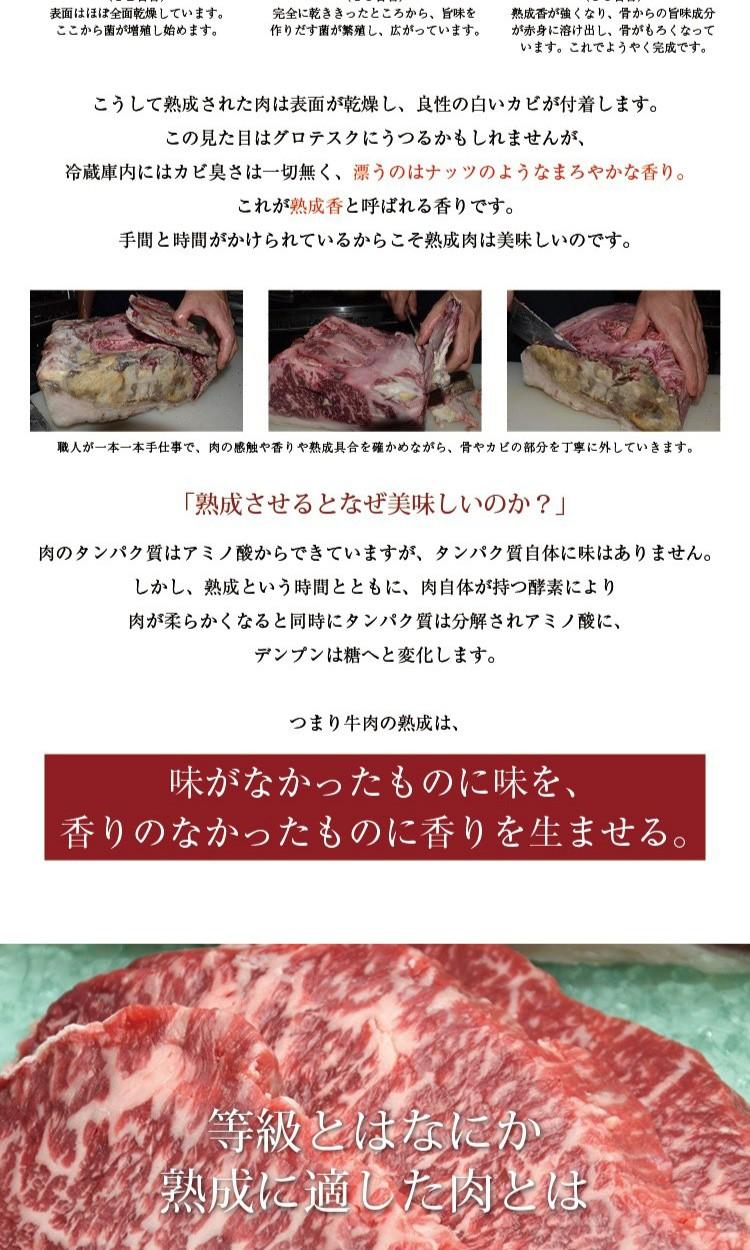 「熟成させるとなぜ美味しいのか?」肉のたんぱく質はアミノ酸からできていますが、たんぱく質自体には味はありません。しかし、熟成という時間とともに、肉自体が持つ酵素により肉が柔らかくなると同時にタンパク質は分解されアミノ酸に、デンプンは糖へと変化します。つまり牛肉の熟成は、味がなかったものに味を、香りのなかったものに香りを生ませる。