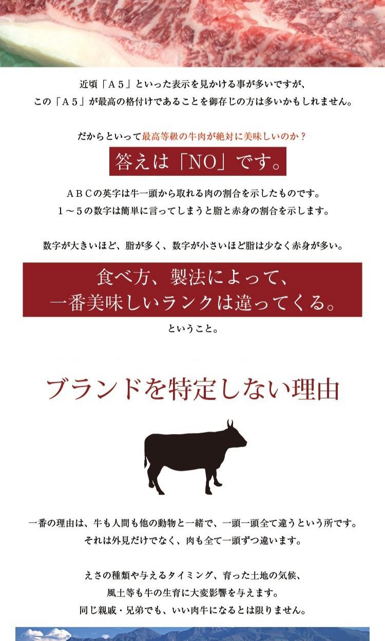 最高等級の牛肉が絶対に美味しいのか?答えは「NO」です。ABCの英字は牛一頭からとれる肉の割合を示したものです。1〜5の数字は簡単に言ってしまうと脂と赤身の割合を示します。数字が大きいほど、脂が多く、数字が小さいほど脂は少なく赤みが多い。食べ方、製法によって一番美味しいランクは違ってくる。
