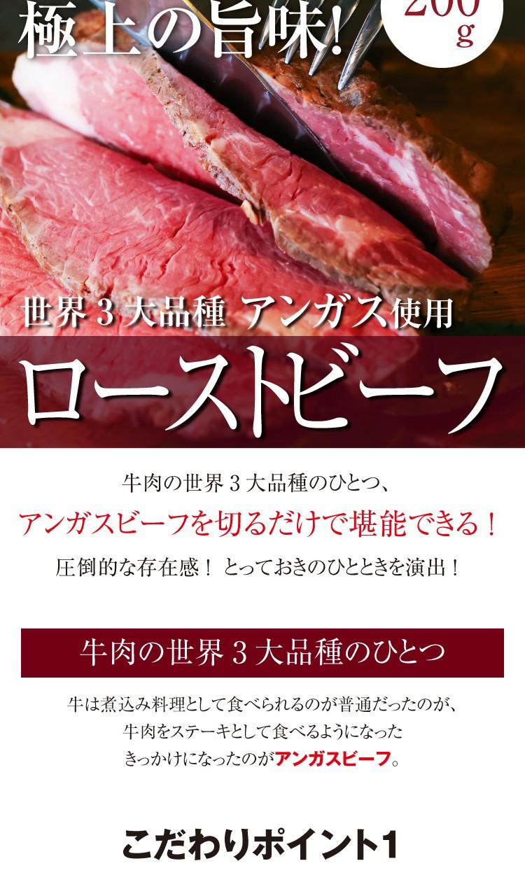 世界3大品種アンガス使用ローストビーフ。牛肉の世界3大品種のひとつ、アンガスビーフを切るだけで堪能できる!圧倒的な存在感!とっておきのひと時を演出!