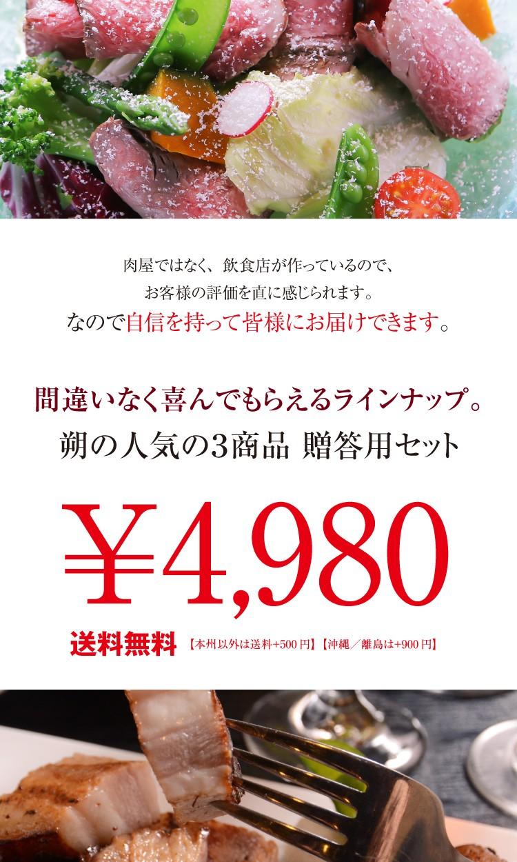肉屋ではなく、飲食店が作っているので、お客さまの評価を直に感じられます。なので自信をもって皆様にお届けできます。間違いなく喜んでもらえるラインナップ。朔の人気の3商品 贈答用セット¥4,980送料無料【本州以外は送料+500円】【沖縄/離島は+900円】