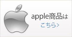 apple 商品はこちら