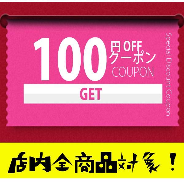 店内全商品対象100円OFF!