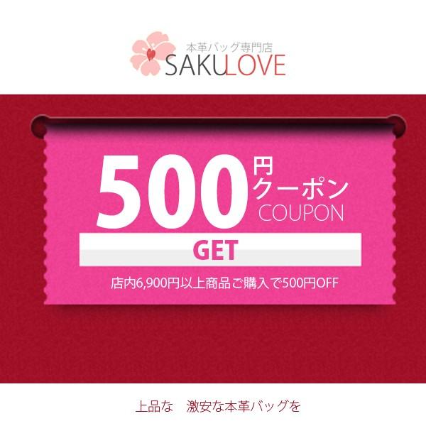 店内6,900円以上商品ご購入で500円OFF