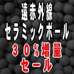 yahoo遠赤外線セラミックボール8ミリ球30%増量セール