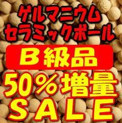 ゲルマニウムセラミックボールB級品50%増量セール