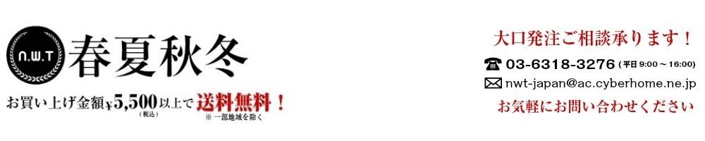 春夏秋冬、ネクタイ卸業務、メンズファッション卸、アクセサリー、雑貨、ベビー用品、総合卸サイト送料無料