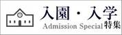 卒業・入学アイテム特集
