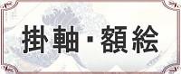 日本のインテリア、掛軸、額絵
