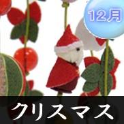 和風クリスマスの飾り