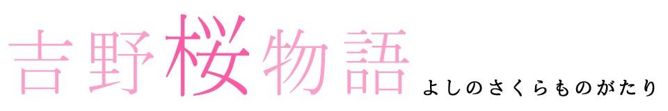 吉野桜物語 ロゴ