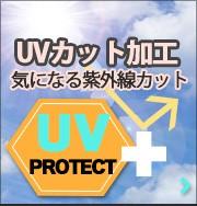 UVカット加工