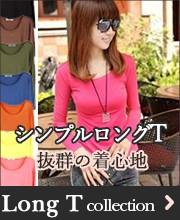 ロングTシャツコレクション