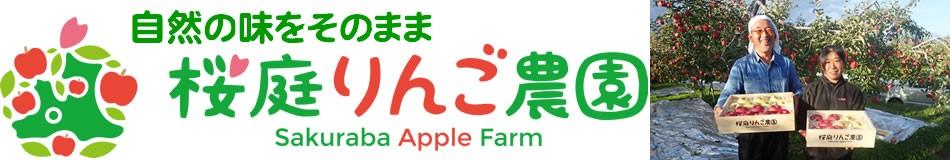桜庭りんご農園