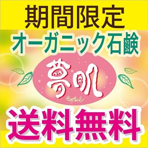 期間限定:オーガニック石鹸「夢肌」送料相当値引き!