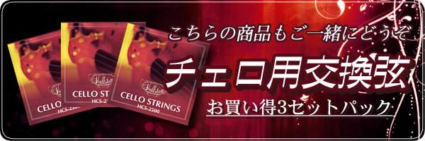 チェロ弦 HCS2500