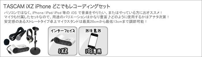 TASCAM iXZ iPhone どこでもレコーディングセット