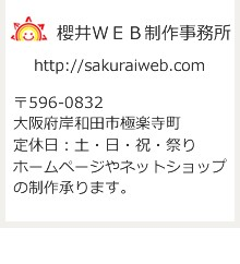 櫻井WEB制作事務所