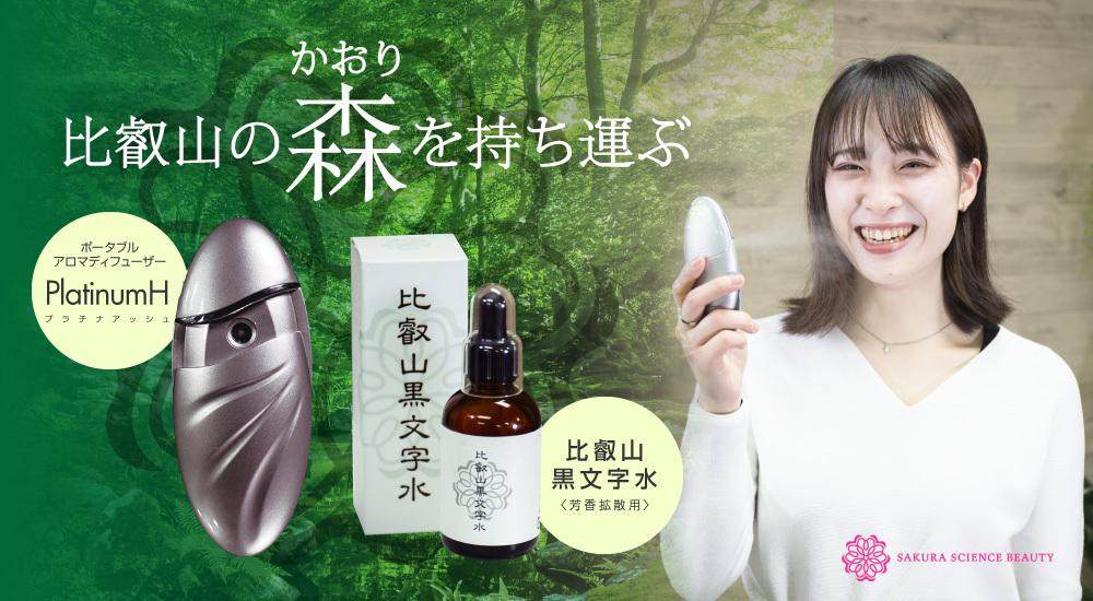 比叡山黒文字水セット