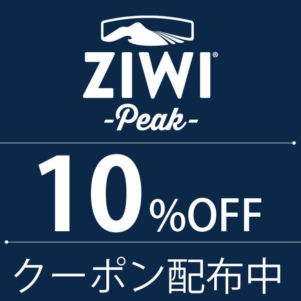 10%OFFクーポン!ZIWI